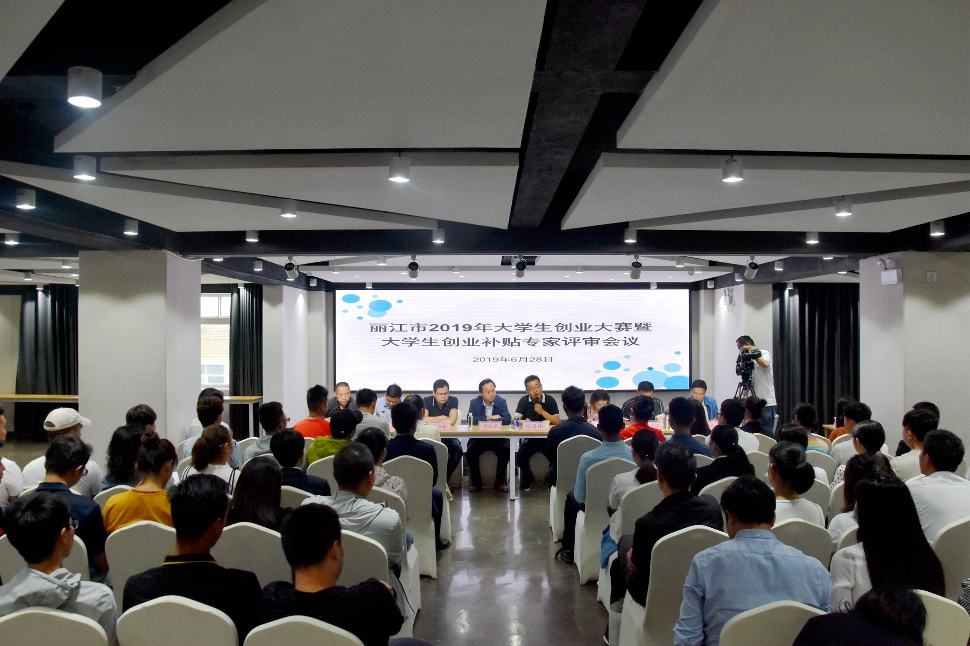 @麗江創業者,這次創業補貼專家評審會,你可不能錯過