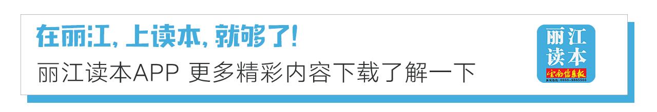 【讀本便民】注意!明天8點起麗江城區這一片區將停水!
