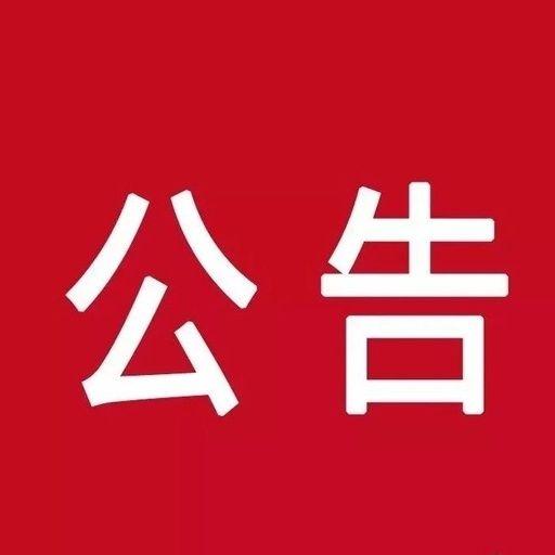 麗江市自然資源和規劃局公告
