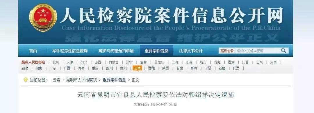 廳級!處級!校長!公安!云南4天12名官員被查、被逮捕、被公訴