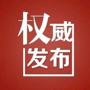 國家主席習近平簽署發布特赦令,對九類服刑罪犯實行特赦