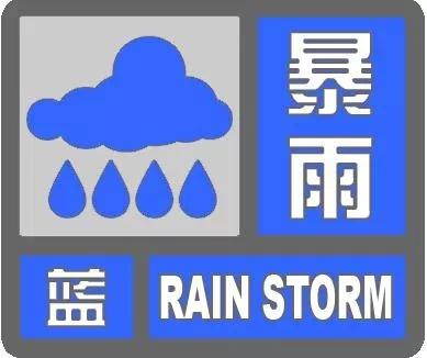 注意!今日麗江發布暴雨藍色預警,請做好防范工作