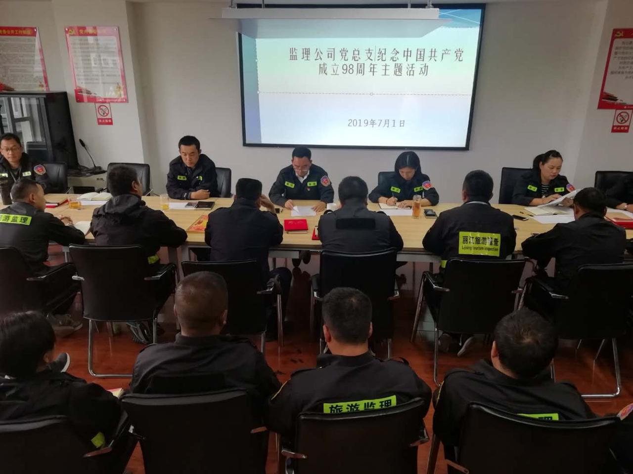 麗江市旅游監理公司開展慶祝建黨98周年紀念主題活動
