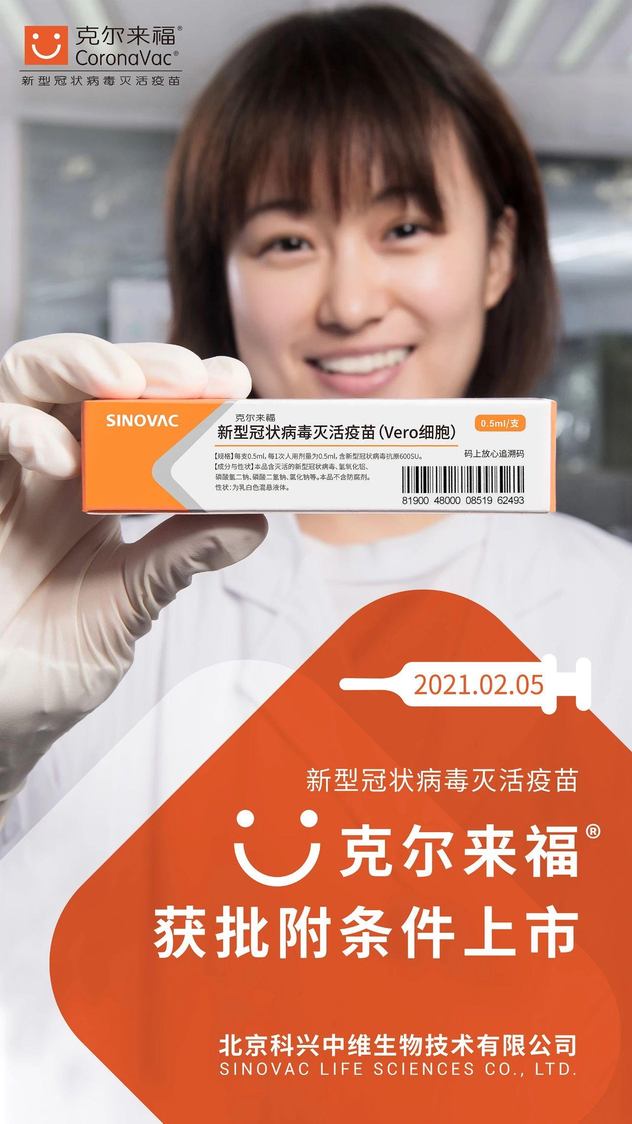 又一種國產新冠疫苗獲批附條件上市!
