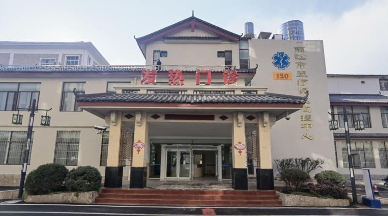 進一步升級!麗江市人民醫院已正式啟用新發熱門診