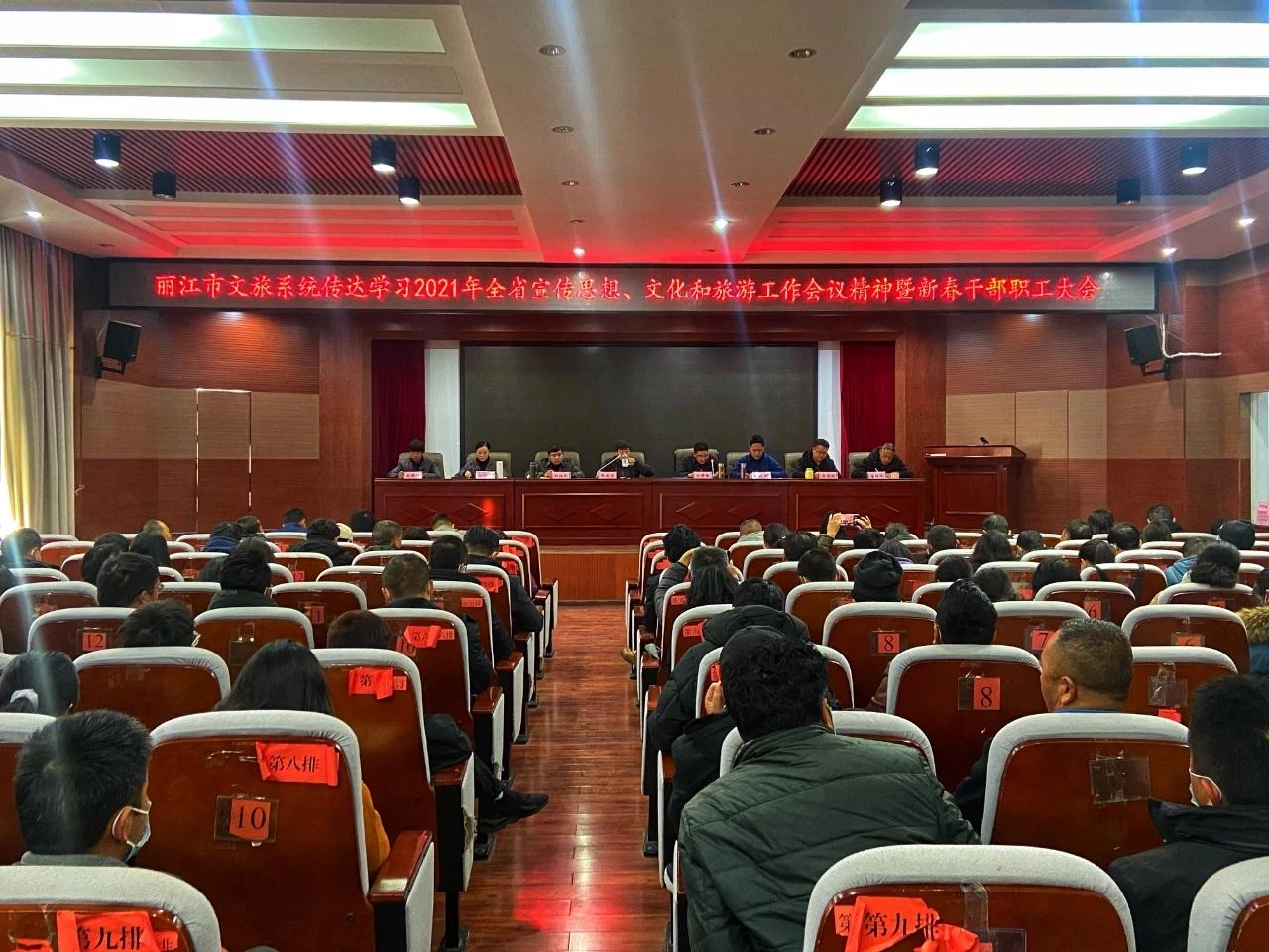 麗江市文旅系統學習傳達2021年全省宣傳思想、文化和旅游工作會議精神
