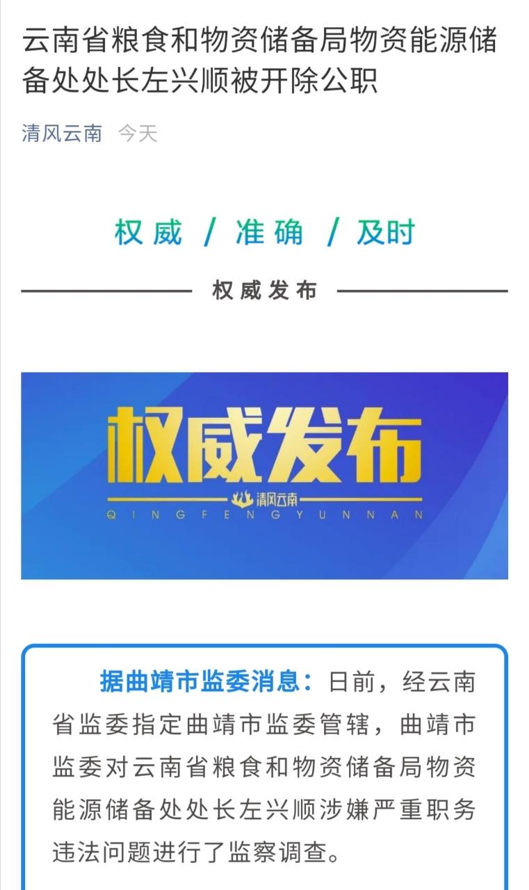 云南省糧食和物資儲備局物資能源儲備處處長左興順被開除公職