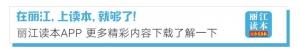 麗江市住房和城鄉建設局關于未取得商品房銷售許可不得違規銷售商品房的公告 ...